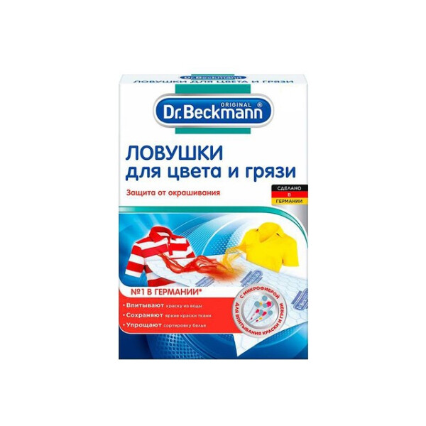 Ловушка для цвета и грязи DR.BECKMANN 39691 2 шт