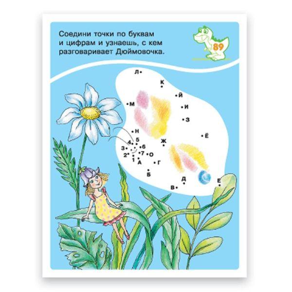 Набор занимимательных карточек для дошколят АЙРИС-ПРЕСС (Динозаврик 5+)