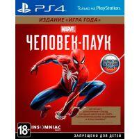 270x270-Игра PS4 Marvel Человек-паук. Издание «Игра года» [русская версия]