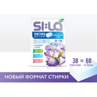 270x270-Пластинки для стирки SI:LA ECO Королевский ирис 30 шт