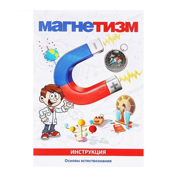 Игровой набор IQ MASTER Магнетизм X022
