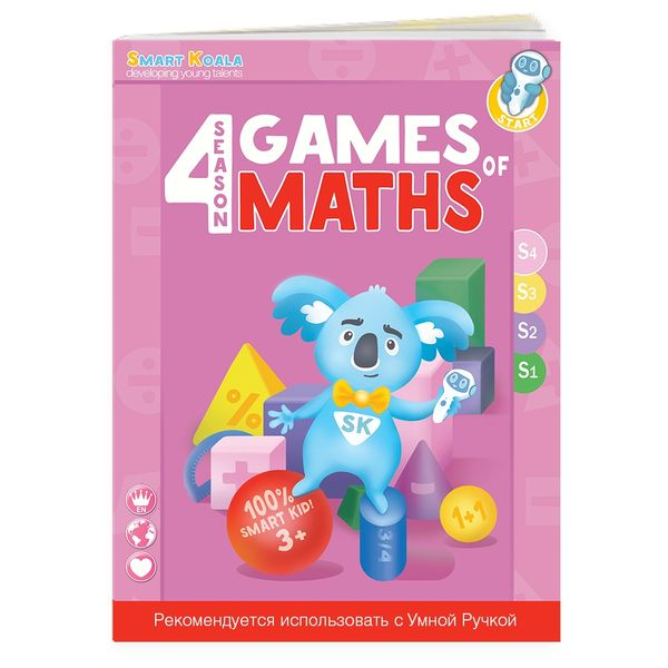 "Книга SMART KOALA ""Games of Math"" сезон 4"