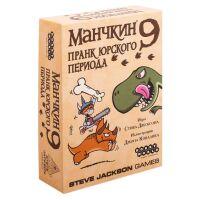 270x270-Настольная игра Hobby World Манчкин 9: Пранк юрского периода