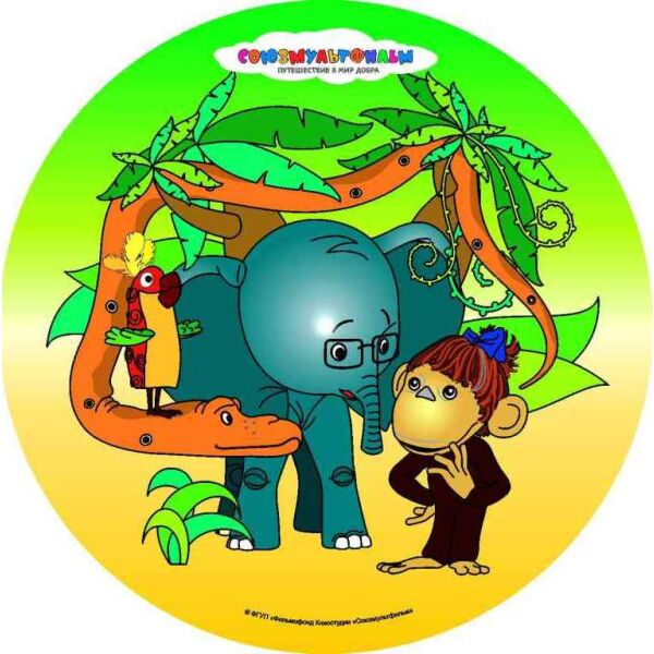Мяч серии Союзмультфильм SOUZMULTFILM-BALLS Джунгли, 2525 23см