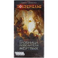 270x270-Настольная игра Hobby World  Подземелье. Гробница повелителя мертвых