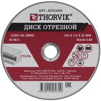 270x270-Диск отрезной THORVIK абразивный по металлу 125х1.6х22.2 мм (ACD12516)