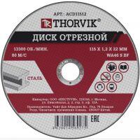 270x270-Диск отрезной THORVIK абразивный по металлу 115х1.2х22.2 мм (ACD11512)