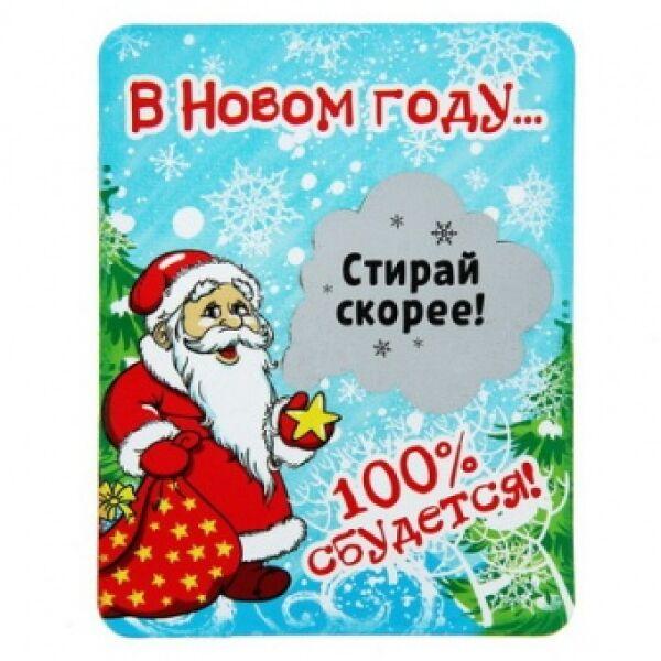 Магнит ХАУЗВАРЕ ТРЕЙД ЭКСПОРТ В Новом году 100% сбудется (10742357)