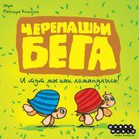 Настольная игра HOBBYWORLD Черепашьи бега (2-е рус. изд.), Арт. 1000