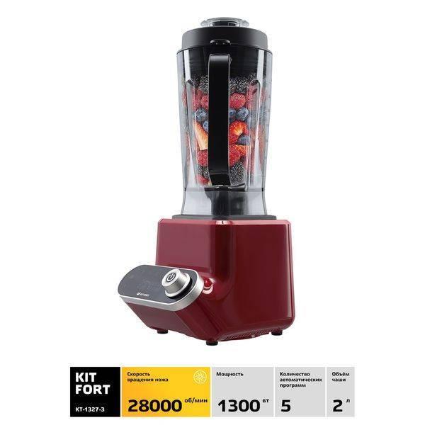 Блендер Kitfort KT-1327-3, темно-бордовый