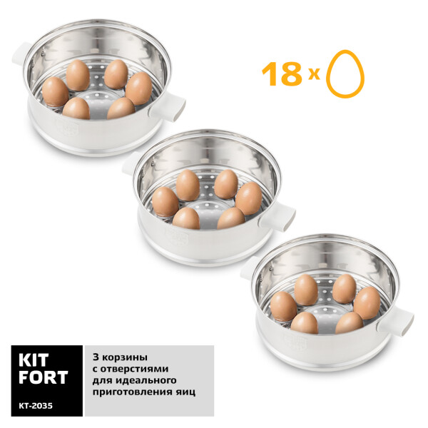 Пароварка Kitfort KT-2035