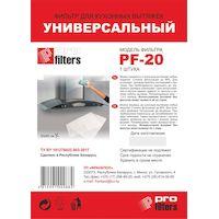 270x270-Фильтр для кухонных вытяжек универсальный PROFILTERS PF-20