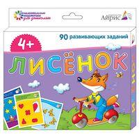 270x270-Набор занимимательных карточек для дошколят АЙРИС-ПРЕСС (Лисенок 4+)