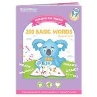 "270x270-Книга SMART KOALA ""200 Basic Words"" сезон 3"
