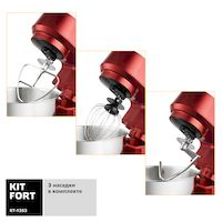 Планетарный миксер Kitfort КТ-1353