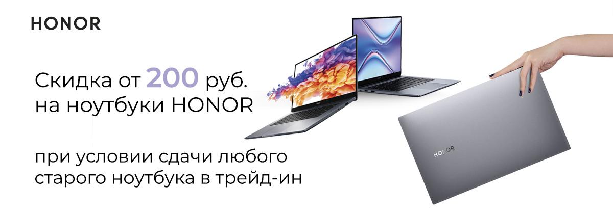 Трейд-ин: дополнительная скидка 200 рублей на ноутбуки Honor